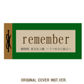 Remember from natsume's friend book movie