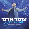 Acharei Kol Hashanim (Live) - Omer Adam