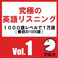 究極の英語リスニングVol.1 SVL1000語レベルで1万語 (アルク)