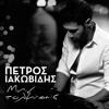 Petros Iakovidis - Min Tolmiseis artwork