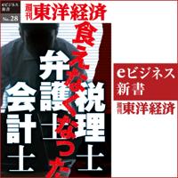 食えなくなった弁護士・会計士・税理士: (週刊東洋経済eビジネス新書No.28)