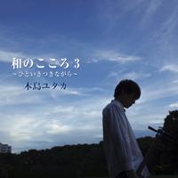 木島ユタカ - ひといきつきながら - Album ver. artwork