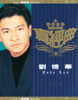 Andy Lau - 謝謝你的愛 (國) artwork