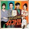 투유 프로젝트 슈가맨, Pt. 32 - 다시 사랑한다면 - Single, CHEN & CHANYEOL
