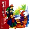 安徒生童话 - 安徒生童話 [Andersen's Fairy Tales] (Unabridged)