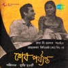 Shes Parjyanta (Original Motion Picture Soundtrack) - EP