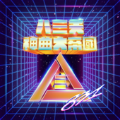 眉飛色舞PLUS (feat. 鄭秀文)