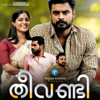 Theevandi (Original Motion Picture Soundtrack)