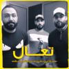 Taal - Jassim, Mahmoud Al Turki & Mustafa Alabdallah mp3