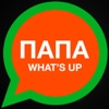 Папа What s Up - Баста mp3