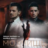 Молчишь (feat. Bumble Beezy) - Misha Marvin