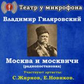 Владимир Гиляровский: Москва и москвичи (Радиопостановка)