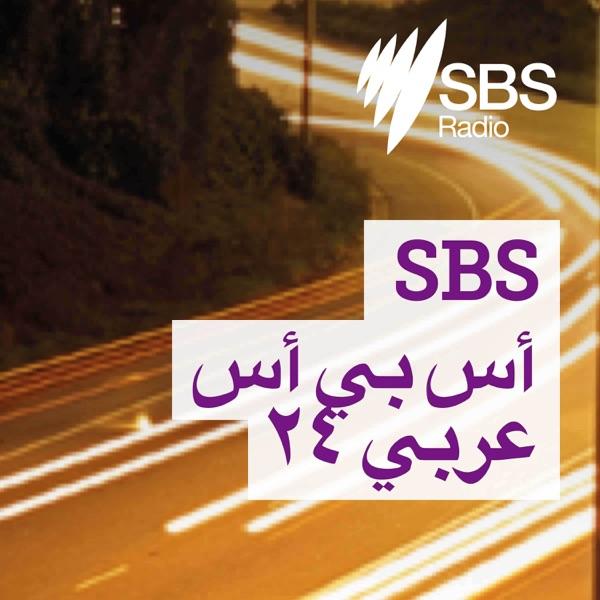 SBS Arabic24 - أس بي أس عربي ۲٤