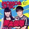 万夫莫敌 (feat. 虾米音乐人(3ASiC)) - Single, Momo Wu