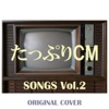 Cm Songs Collection Vol.2 ジャケット写真