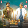 Krishnarjuna Yudham (Original Motion Picture Soundtrack) - EP