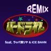 ハードライム (REMIX) [feat. ラッパ我リヤ & ICE BAHN] - Single ジャケット写真