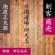 井関道場・四天王 (剣客商売より): 剣客商売より - 池波正太郎