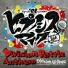 ヒプノシスマイク -Division Battle Anthem- - Single ジャケット画像