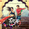 Ajay Gogavale & Shreya Ghoshal - Dhadak Title Track artwork