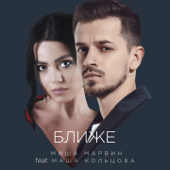 Ближе (feat. Маша Кольцова)