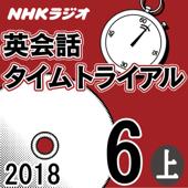 NHK 英会話タイムトライアル 2018年6月号(上)