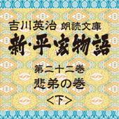 新・平家物語 22.悲弟の巻(後半)~吉川英治朗読文庫より
