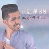 Thak Alanany - Abdullah Alkhashrmi