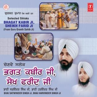 Bhagat Kabir Ji, Sheikh Farid Ji – Bhai Satwinder Singh Ji & Bhai Harvinder Singh Ji