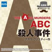 名探偵ポワロシリーズ「ABC殺人事件」上巻