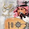 Abdul Majeed Abdullah - Mn Mithlak Oud artwork