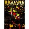 BIGBANG SPECIAL EVENT 2017 ジャケット写真