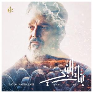 Basim Karbalaei - Banat Al Nabi