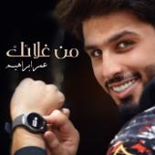 Mn Ghalatak - Omar Ibrahim