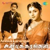 Anbukkarangal Original Motion Picture Soundtrack EP