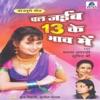 Chal Jaib 13 Ke Bhaav Mein
