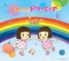 それいけ!ドリーミング ~30th Anniversary Album~ ジャケット写真