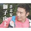 許志安 - 獅子山上 (香港行山節主題曲) 插圖