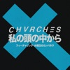 Out of My Head (feat. WEDNESDAY CAMPANELLA) - Single, CHVRCHES