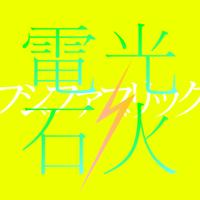 フジファブリック - 電光石火 artwork