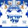 Yardena Arazi & Lior Narkis ישראל שלי free listening