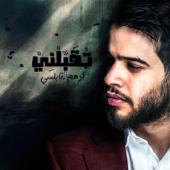 Teqbalni - Adham Nabulsi