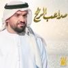 مداعب الريح - حسين الجسمي