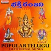 Bhakti Ranjani (Popular Telugu Devotional Songs)