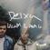 Deixa (feat. Ana Gabriela) - Lagum