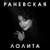 Раневская - Лолита mp3