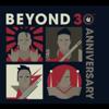 Beyond - 戰勝心魔 插圖