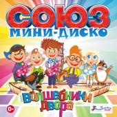 Хорошее настроение (MiniDisco Remix)