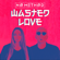 Wasted Love - No Method