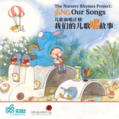 The Nursery Rhymes Project: Sing Our Songs